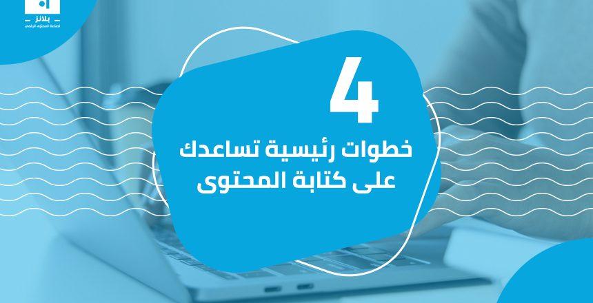 أفضل شركة كتابة محتوى في جدة
