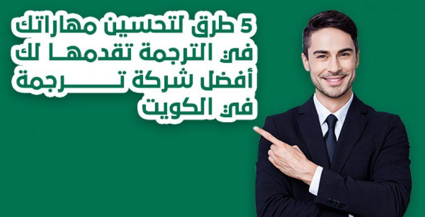 أفضل شركة ترجمة في الكويت