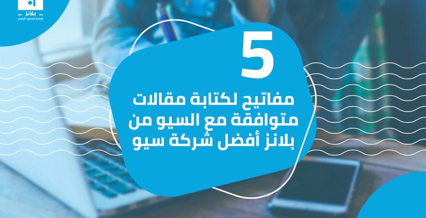 5 مفاتيح لكتابة مقالات متوافقة مع السيو من بلانز أفضل شركة سيو