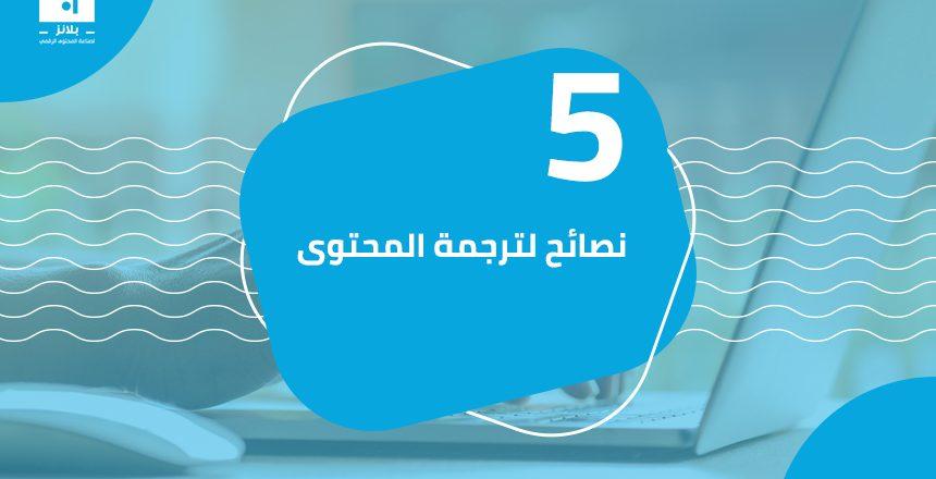أهم مكتب ترجمة معتمد بالسعودية