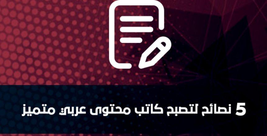 5 نصائح لتصبح كاتب محتوى عربي متميز