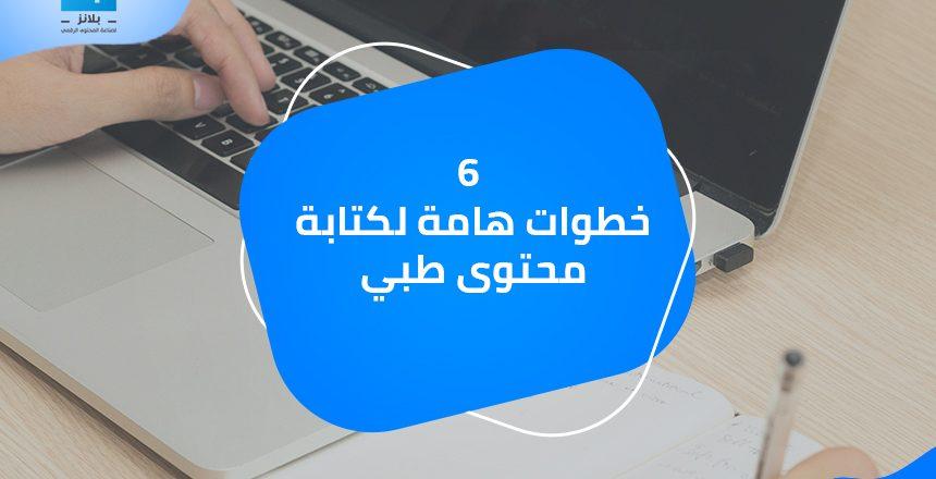 6 خطوات هامة لكتابة محتوى طبي