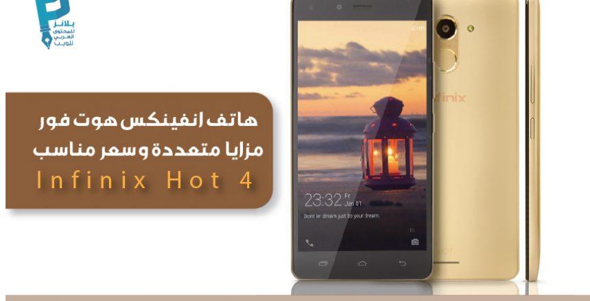 هاتف انفينكس هوت فورInfinix Hot 4  مزايا متعددة وسعر مناسب